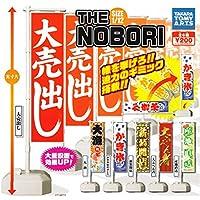 THE NOBORI 全6種セット ガチャガチャ