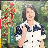 あなたにあげる[西川峰子][EP盤]