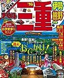 まっぷる 三重 伊勢・熊野 伊賀 '16 (まっぷるマガジン)