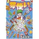 夢使い(4) (アフタヌーンコミックス)