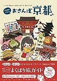 Makiときなこのおさんぽ京都♪ - いっぱい遊んで、きままに歩いて、食べつくす -
