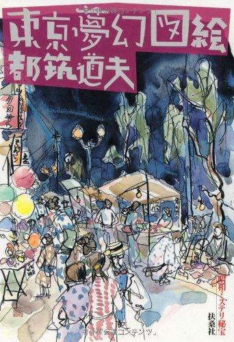 東京夢幻図絵―昭和ミステリ秘宝 (扶桑社文庫)の詳細を見る