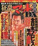 まんがあなたの知らない狂乱マット世界DX (コアコミックス 351)