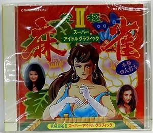 究極麻雀II スーパーアイドルグラフィック