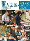 同友館 こどもくらぶ 企業内「職人」図鑑(7)伝統工芸品の二の画像