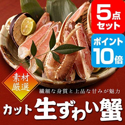 二次会 景品 ズワイガニ1kg(カット生タイプ)ズワイ蟹 ポ...