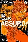 報道ギャング ABSURD!(1) (ヤングチャンピオン・コミックス)