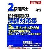 2級建築士 設計製図試験課題対策集 平成27年度版
