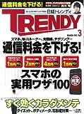 日経 TRENDY (トレンディ) 2012年 03月号 [雑誌]