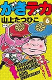 がきデカ 第6巻