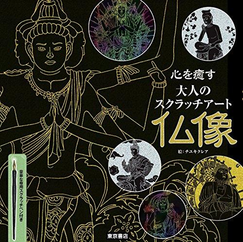 心を癒す大人のスクラッチアート 『仏像』 ([バラエティ])