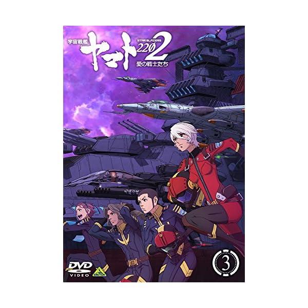 宇宙戦艦ヤマト2202 愛の戦士たち 3 [DVD]の紹介画像3
