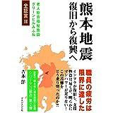 熊本地震 復旧から復興へ (老人総合福祉施設グリーンヒルみふね 全証言II)