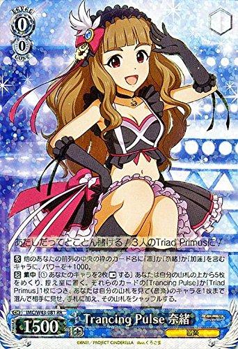 ヴァイスシュヴァルツ Trancing Pulse 奈緒(RR)/ アイドルマスター シンデレラガールズ 2nd SEASON(IMC/W43)/ヴァイス/IMC/W43-081