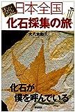 日本全国化石採集の旅―化石が僕を呼んでいる