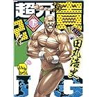 超兄貴 FUG (下) (マジキューコミックス)