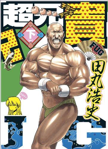 超兄貴 FUG (下) (マジキューコミックス)の詳細を見る