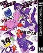 バイオーグ・トリニティ 14 (ヤングジャンプコミックスDIGITAL)