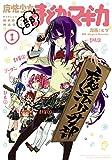 魔法少女部まどか☆マギカ 1巻 (まんがタイムKRコミックス)