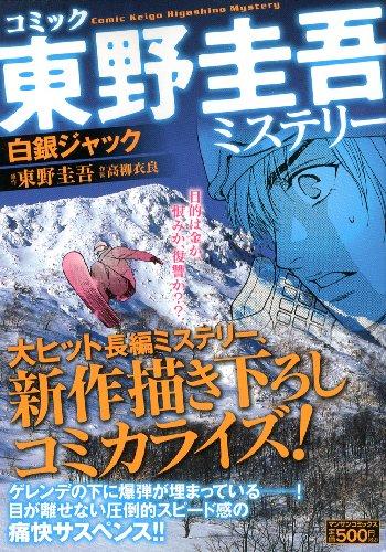 東野圭吾ミステリー「白銀ジャック」 (マンサンコミックス)の詳細を見る