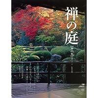 禅の風 〈第42号〉 特別企画 禅の庭