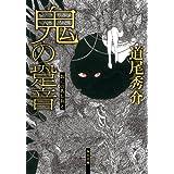 鬼の跫音 角川文庫