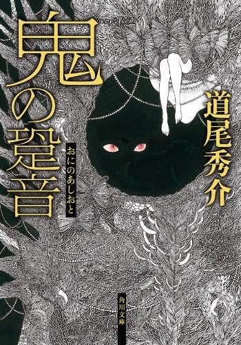 鬼の跫音 (角川文庫)の詳細を見る