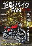 絶版バイクFAN Vol.6 (COSMIC MOOK)