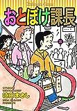 おとぼけ課長 16巻 (まんがタイムコミックス)