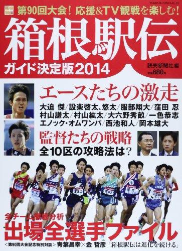 箱根駅伝ガイド 決定版 2014 (YOMIURI SPECIAL 81)