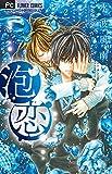 泡恋 2 (フラワーコミックス)