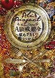 TOUR 2016『A級戒厳令』~従わざるもの喰うべからず [DVD]