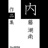 内藤湖南作品集: 全36作品を収録 (青猫出版)