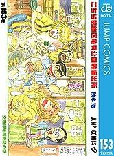 こちら葛飾区亀有公園前派出所 153 (ジャンプコミックスDIGITAL)