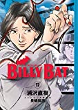 BILLY BAT(17) (モーニング KC)