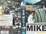 私立探偵濱マイク3 [VHS]