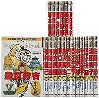学習まんが人物館日本の偉人セット(既19巻セット)