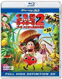くもりときどきミートボール2 フード・アニマル誕生の秘密 IN 3D [Blu-ray]