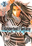 Thunderbolt Fantasy 東離劍遊紀(3) (モーニングコミックス)