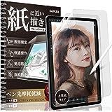 【Amazon限定ブランド】DARZA 2枚セット iPad Air 10.9 (第4世代 2020) ペーパー 紙 ライク フィルム 上質紙タイプ 日本製フィルム 液晶保護フィルム アンチグレア 反射防止 指紋軽減 気泡防止 ダーザ D2IPDA4