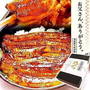 父の日 プレゼント うなぎグルメギフト 国産鰻(うなぎ)蒲焼 3枚