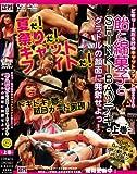 どきッ!女だらけのキャットファイト祭2010-グラドルの顔面に発射せよ!-飴と綿菓子とSHINKIBAッテキ -上巻- CPD-057 [DVD]
