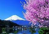 いきいきパズル 桜と富士 20ピース