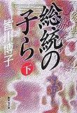 総統の子ら〈下〉 (集英社文庫)