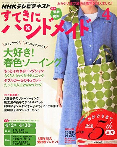 NHKすてきにハンドメイド 2015年 04 月号 [雑誌]の詳細を見る