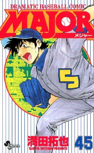 MAJOR(45) MAJOR (少年サンデーコミックス)