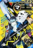 電撃マ王 2011年 11月号 [雑誌]