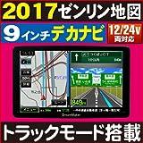 ドリームメーカー(DreamMaker) 9インチポータブルナビ TV無しモデル PN906B