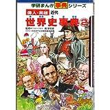 偉人・英雄世界史事典 2 (学研まんが事典シリーズ 11)