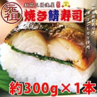 越前三國湊屋 元祖 焼き鯖寿司 約300g ×1本